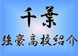 【強豪高校サッカー部】県立八千代高校(千葉県)