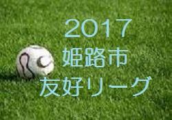 【サガン鳥栖ユース】高円宮杯U-18プリンスリーグ 2018九州 参加チーム紹介