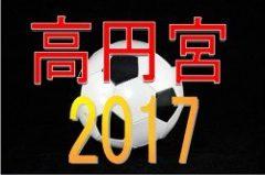 2017高円宮杯第9回岩手県U-15リーグ最終結果(修正)&プレーオフ結果掲載!(11/14現在)