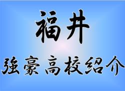 【強豪高校サッカー部】県立金津高校(福井県)