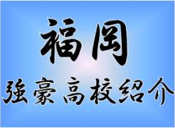 【強豪高校サッカー部】筑陽学園高校(福岡県)