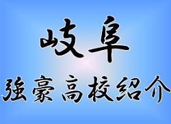 【強豪高校サッカー部】県立岐阜商業高校(岐阜県)