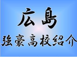 【強豪高校サッカー部】崇徳学園高校(広島県)