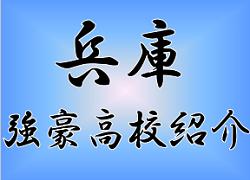 【強豪高校サッカー部】西宮市立西宮高校(兵庫県)