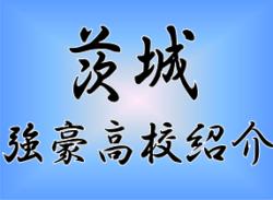 【強豪高校紹介】茨城県 茨城県立水戸商業高校