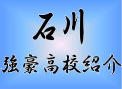 【強豪高校サッカー部】遊学館高校(石川県)