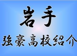 【強豪高校サッカー部】専大北上高校(岩手県)