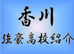 【強豪高校サッカー部】県立高松商業高等学校(香川県)