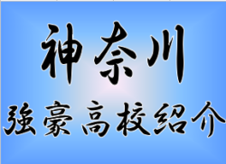【強豪高校サッカー部】山梨学院高校(山梨県)