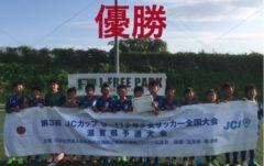 2017年度 第3回JCカップU-11少年少女サッカー大会 滋賀県予選 優勝は笠縫東サッカースクール!