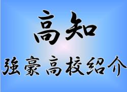 【強豪高校サッカー部】高知学園高校(高知県)