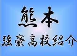 【強豪高校サッカー部】熊本国府高校(熊本県)