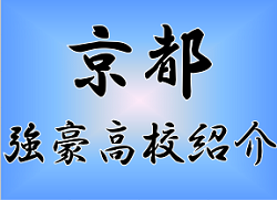 【強豪高校サッカー部】府立洛北高校(京都府)