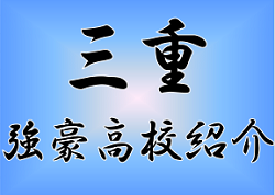 【強豪サッカー部】鈴鹿高校(三重県)