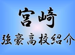 【動画】高知県・高校サッカー選手権特集2018 準決勝・決勝動画特集【高知西・高知・高知商・高知工】