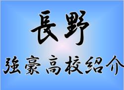 【強豪高校サッカー部】東京都市大学塩尻高校(長野県)