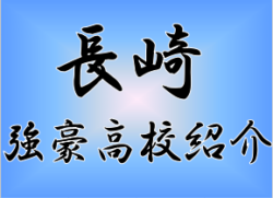 【強豪高校サッカー部】私立長崎総合科学大学附属高校(長崎県)