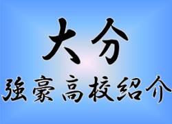 【強豪高校紹介】大分高校(大分県)