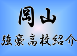 【強豪高校サッカー部】関西高校(岡山県)