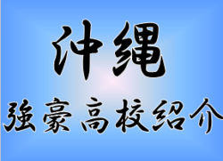 【強豪高校サッカー部】県立与勝高校(沖縄県)