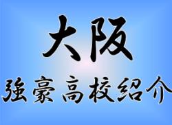 監督インタビュー追加!【強豪高校サッカー部】阪南大高校(大阪府)