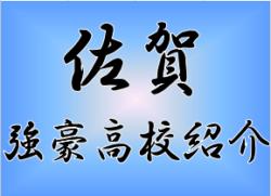 【強豪高校サッカー部】龍谷高校(佐賀県)