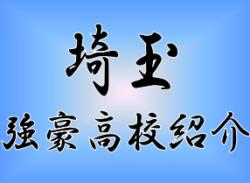 【高校サッカー部】県立杉戸高等学校(埼玉県)