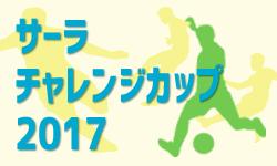 「レアルの大空翼だ」中井卓大選手、南米メディアで絶賛!