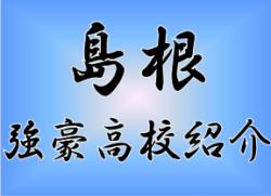 【強豪高校サッカー部 】立正大学淞南高校(島根県)