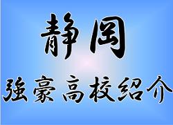 【強豪高校サッカー部紹介】県立磐田東高校(静岡県)