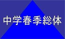 2017年度 山梨県中学校サッカー選手権大会 優勝は山梨北中学校!