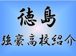 【強豪高校サッカー部】徳島市立高校(徳島県)