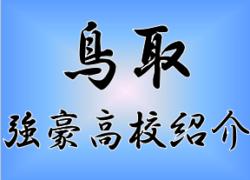 【強豪高校サッカー部】県立米子北高校(鳥取県)