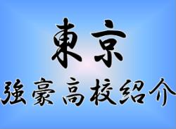 【強豪高校紹介】栃木県 矢板中央高校