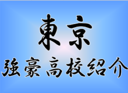【強豪高校サッカー部】東京朝鮮中高級学校(東京都)