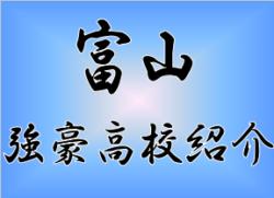 【強豪高校紹介】富山県 富山県立富山中部高校