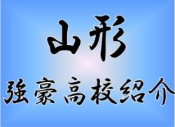 【強豪高校サッカー部】県立山形中央高校(山形県)
