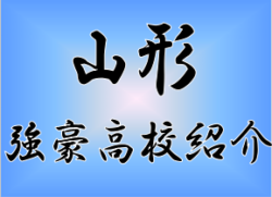 【強豪高校サッカー部】羽黒高校(山形県)