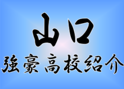 【強豪高校サッカー部】高川学園高校(山口県)