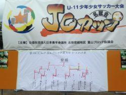 2017 第3回JCカップU-11少年少女サッカー富山ブロック予選大会 優勝はJKキッズ!!
