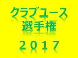 2017年度第22回福岡県クラブユース(U-13)サッカー大会 福岡支部予選 バディ!トーナメント無失点優勝!!