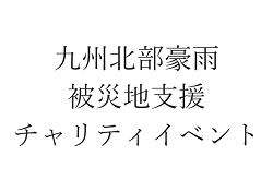 福岡 7月16日(日)第1回九州北部豪雨被災地支援チャリティ個サル開催!