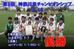 2017年度 第55回 富山県中学校総合選手権大会サッカー競技 庄西中が優勝!!