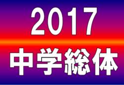 2017年度 第68回奈良県中学校総合体育大会 サッカーの部 優勝は大瀬中!大瀬と香芝北が代表に決定!