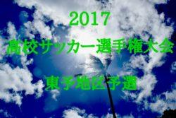 【U-15強豪チーム紹介】北海道コンサドーレ札幌U-15(北海道)