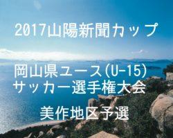 【U-15強豪チーム紹介】東京都 クリアージュFC