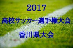 2017但馬少年フットサルU-10大会 兼 第7回兵庫県U-10 フットサル但馬予選 優勝は村岡サンフォレストA!