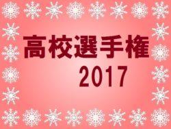 2017年度 第26回全日本高等学校女子サッカー選手権石川県大会 金沢伏見が優勝!!