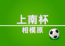 【U-15強豪チーム紹介】北海道コンサドーレ旭川U-15(北海道)