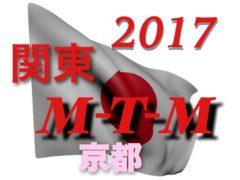 2018年度 京都サンガF.C U-15(京都府)ジュニアユース セレクションのお知らせ
